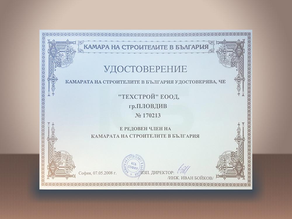 Удостоверение от камарата на строителите в България